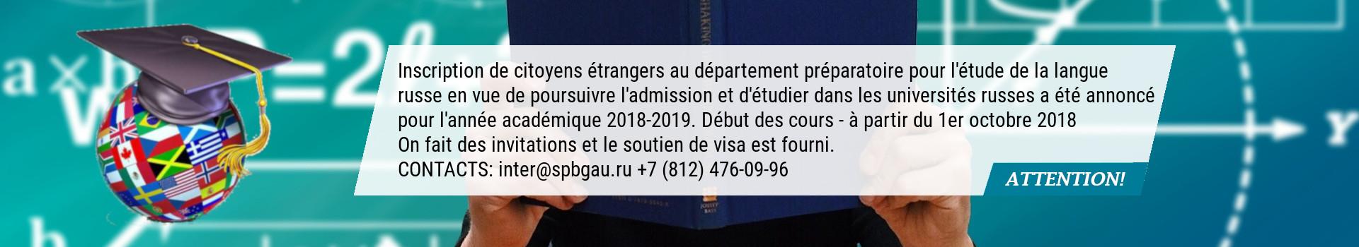 ATTENTION! Inscription de citoyens étrangers au département préparatoire pour l'étude de la langue russe en vue de poursuivre l'admission et d'étudier dans les universités russes a été annoncé pour l'année académique 2018-2019 Début des cours - à partir du 1er octobre 2018 On fait des invitations et le soutien de visa est fourni. CONTACTS: inter@spbgau.ru +7 (812) 476 09 96