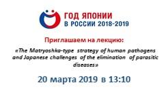 Приглашаем на лекцию: «The Matryoshka-type strategy of human pathogens and Japanese challenges of the elimination of parasitic diseases»