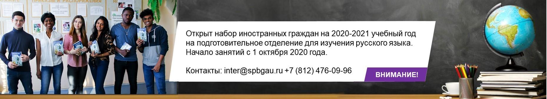 Открыт набор иностранных граждан на 2020-2021 учебный год на подготовительное отделение для изучения русского языка.  Начало занятий с 1 октября 2020 года.   Контакты: inter@spbgau.ru +7 (812) 476 09 96